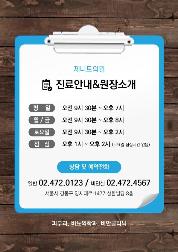 진료안내&원장소개