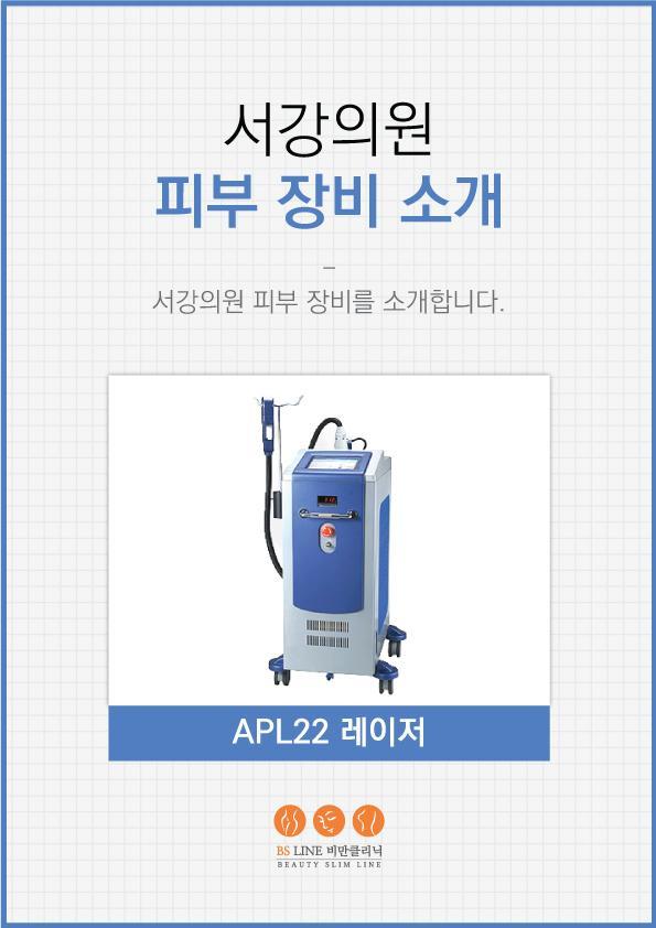 [장비소개] APL22 레이저
