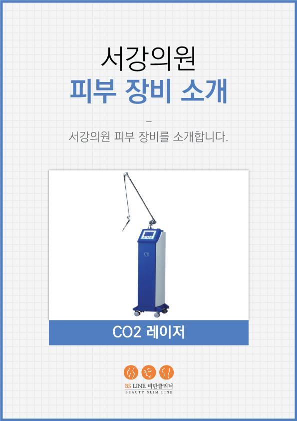 [장비소개] CO2 레이저