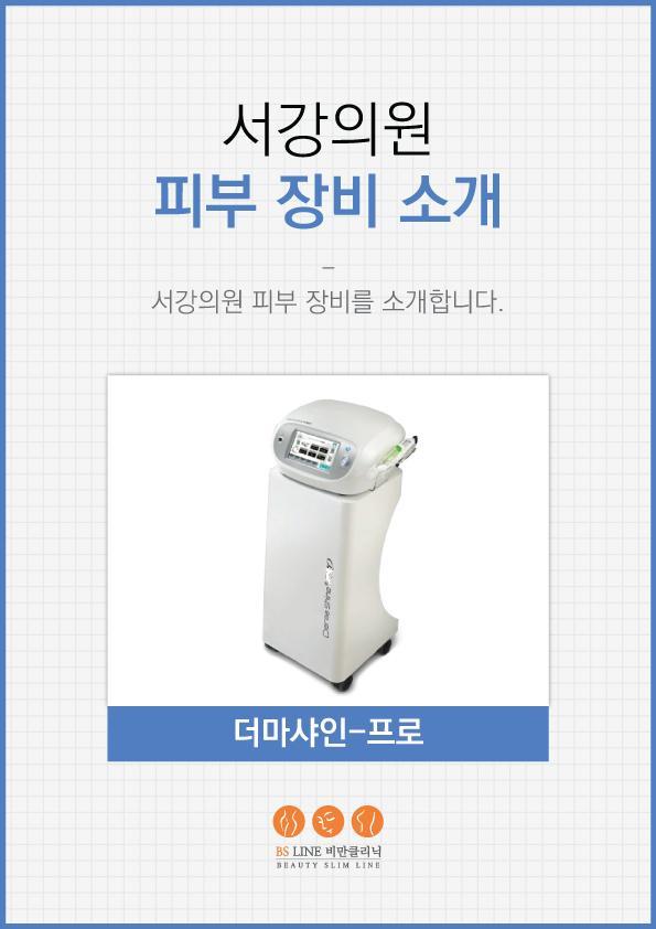 [장비소개] 더마샤인 프로