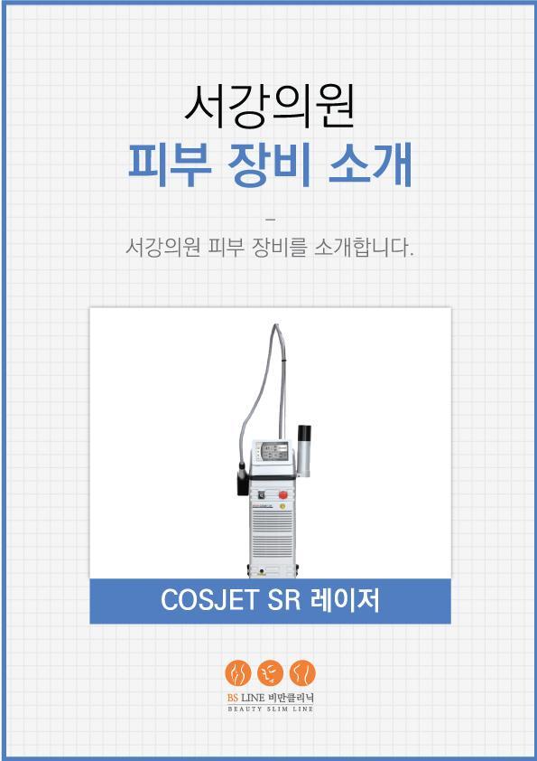 [장비소개]COSJER SR 레이저