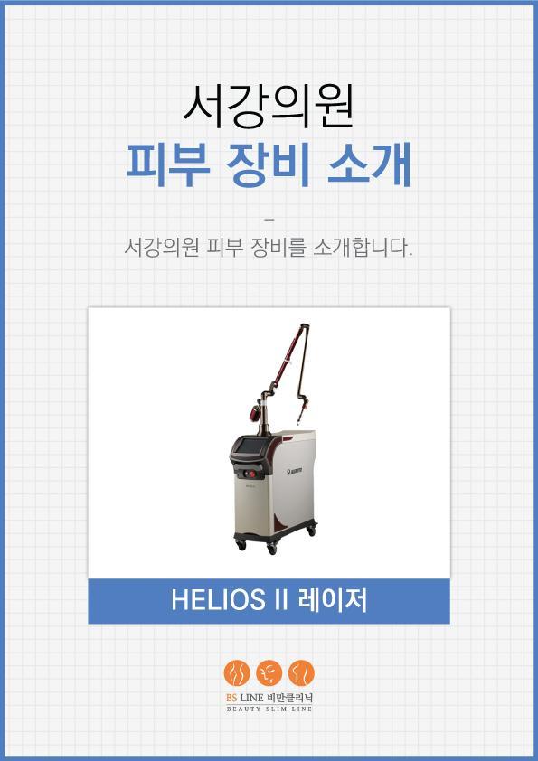 [장비소개] HELIOS II 레이저